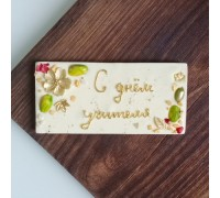 Шоколадная открытка на день учителя и 1 сентября белый шоколад, 100 - 120 гр