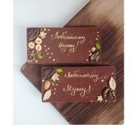Шоколадная открытка на день рождения молочный шоколад 100 - 120 гр
